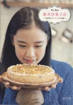 蒼井洋菓子店 大好きスイーツ・ベスト88(単行本)