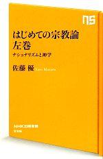 はじめての宗教論 ナショナリズムと神学(NHK出版新書)(左巻)(新書)