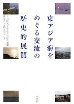 東アジア海をめぐる交流の歴史的展開(学習院大学東洋文化研究叢書)(単行本)