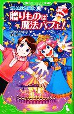 ウルは空色魔女 贈りものは魔法パフェ!(角川つばさ文庫)(3)(児童書)