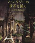 ファンタジーの世界を描く 建造物編(単行本)