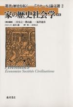 家の歴史社会学(単行本)
