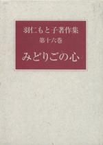 羽仁もと子著作集-みどりごの心(第十六巻)(単行本)