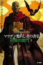 砂塵の魔門 マラザン斃れし者の書2(ハヤカワ文庫FT)(2)(文庫)