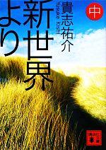 新世界より(講談社文庫)(中)(文庫)