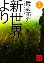 新世界より(講談社文庫)(上)(文庫)