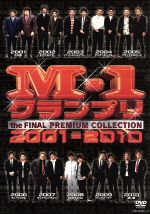 M-1グランプリ the FINAL PREMIUM COLLECTION 2001-2010(通常)(DVD)