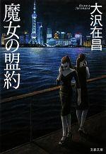 魔女の盟約(文春文庫)(文庫)