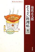 そうざい料理帖(平凡社ライブラリー720)(巻1)(新書)