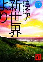 新世界より(講談社文庫)(下)(文庫)
