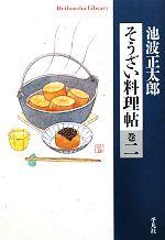 そうざい料理帖(平凡社ライブラリー721)(巻2)(新書)