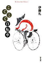 こぐこぐ自転車(平凡社ライブラリー722)(新書)