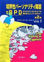 境界性パーソナリティ障害=BPD はれものにさわるような毎日をすごしている方々へ(単行本)