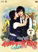イタズラなKiss~Playful Kiss DVD-BOX1(通常)(DVD)