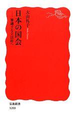 日本の国会 審議する立法府へ(岩波新書)(新書)
