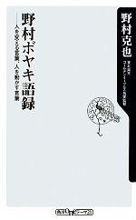 野村ボヤキ語録 人を変える言葉、人を動かす言葉(角川oneテーマ21)(新書)