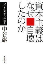 資本主義はなぜ自壊したのか 「日本」再生への提言(集英社文庫)(文庫)