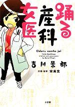踊る産科女医(単行本)