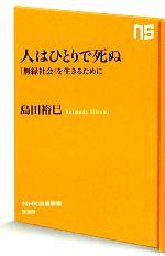 人はひとりで死ぬ 「無縁社会」を生きるために(NHK出版新書)(新書)