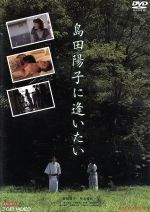 島田陽子に逢いたい(通常)(DVD)