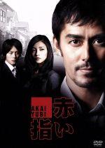 赤い指(通常)(DVD)