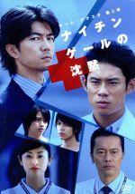 チーム・バチスタ第2弾 ナイチンゲールの沈黙(通常)(DVD)
