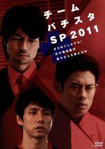 チーム・バチスタSP2011~さらばジェネラル!天才救命医は愛する人を救えるか~(通常)(DVD)