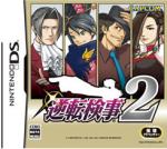 逆転検事2(ゲーム)
