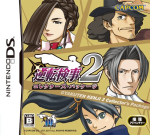 逆転検事2 <コレクターズ・パッケージ>(サウンドトラックCD、映像DVD付)(初回限定版)(ゲーム)