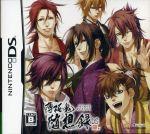 薄桜鬼 随想録 DS(ゲーム)