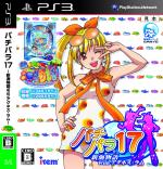 パチパラ17 ~新海物語Withアグネス・ラム~(ゲーム)