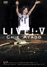 LIVE!*Ⅴ(DVD)