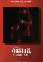 斉藤和義songbook~紅盤(単行本)