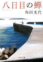 八日目の蝉(中公文庫)(文庫)
