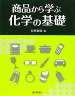 商品から学ぶ化学の基礎(単行本)