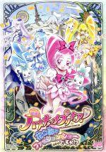 映画ハートキャッチプリキュア!花の都でファッションショー・・・ですか!?(通常)(DVD)