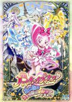 映画ハートキャッチプリキュア!花の都でファッションショー・・・ですか!?[特装版](Blu-ray Disc)(BLU-RAY DISC)(DVD)