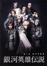 銀河英雄伝説 第一章 銀河帝国編 木下工務店PRESENTS(通常)(DVD)