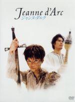 舞台 ジャンヌ・ダルク(通常)(DVD)