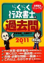 らくらく行政書士の過去問(2011年版)(単行本)