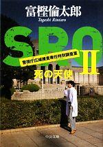 SRO 警視庁広域捜査専任特別調査室 死の天使(中公文庫)(Ⅱ)(文庫)