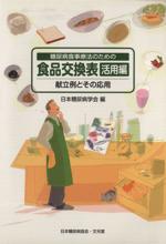 糖尿病食事療法のための食品交換表 活用編(単行本)
