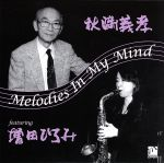 MELODIES IN MY MIND(通常)(CDA)