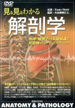 DVD 見る見るわかる解剖学 解剖・病理学の基礎知識と疾患別(DVD)