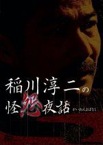 稲川淳二の怪怨夜話(DVD)