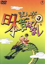 まんが日本昔ばなし 第3巻(通常)(DVD)