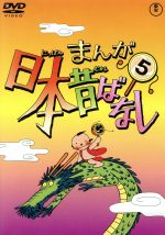 まんが日本昔ばなし 第5巻(通常)(DVD)