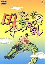 まんが日本昔ばなし 第7巻(通常)(DVD)