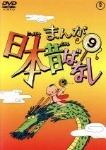 まんが日本昔ばなし 第9巻(通常)(DVD)