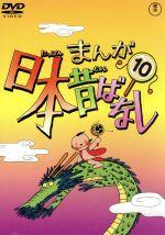 まんが日本昔ばなし 第10巻(通常)(DVD)